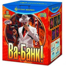 "Фейерверк Ва-Банк! (0,8"" х 19)"