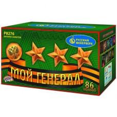"Фейерверк Мой генерал (0,8"", 1,25"" х 86)"