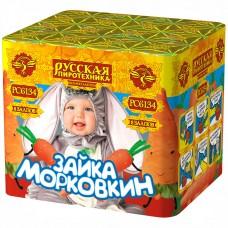 "Фейерверк Зайка Морковкин (0,7"" х 8)"