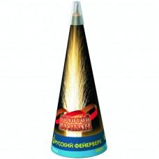 Фонтан Золотой вулкан (1 шт)