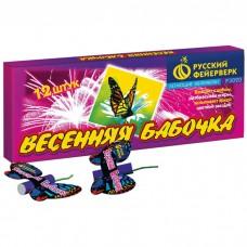 Летающая вертушка Весенняя бабочка (упаковка 12 шт)