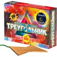 Петарды Треугольник А1060 (упаковка 20 шт)