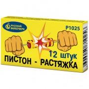 Петарды Пистон-растяжка (упаковка 12 шт)
