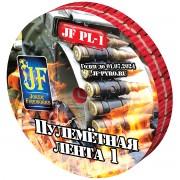 Петарды Пулеметная лента (упаковка 12 шт)