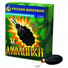 Петарды Лимонка с чекой (1 шт)